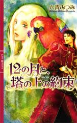 12notukito-H