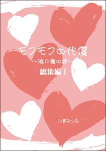 mofumofu123_M