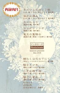 web用_再録集(内容)