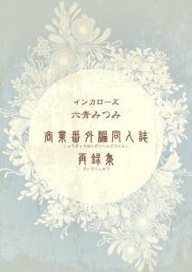 同人誌総集編_H