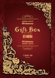 GiftBox_H
